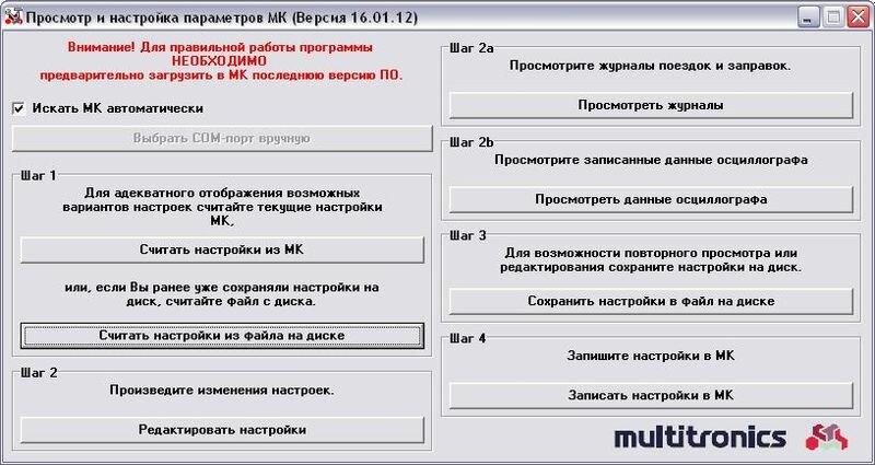 Multitronics VC731 - бортовой